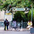 誰も知らなかったこんなパリ:「秘密のパリへ連れてって」プロローグ1