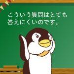 フランス語と日本語の3つの大きな違い~お問い合わせに関しまして。