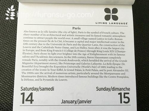2017年版フランス語日めくりカレンダー