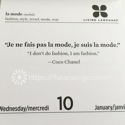 フランス語のカレンダー