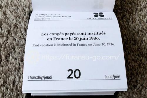 フランス語学習用カレンダー
