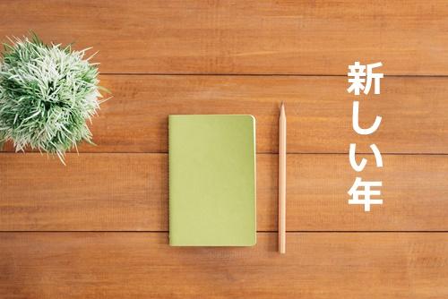 新しい手帳